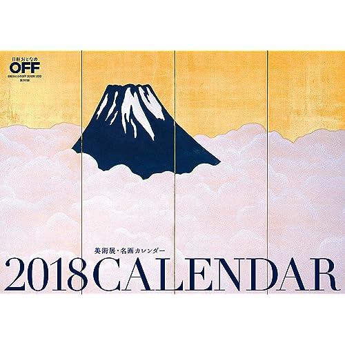 日経おとなのOFF 2018年1月号 画像 D