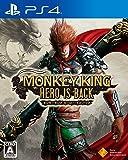 【PS4】MONKEY KING ヒーロー・イズ・バック 【Amazon.co.jp限定】オリジナルPS4テーマ(配信)