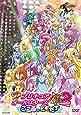 映画プリキュアオールスターズNew Stage2 通常版DVD