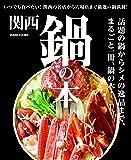 関西 鍋の本 (ぴあMOOK関西)