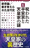 新史論/書き替えられた古代史6 呪われた平安京と天皇家の謎(小学館新書)
