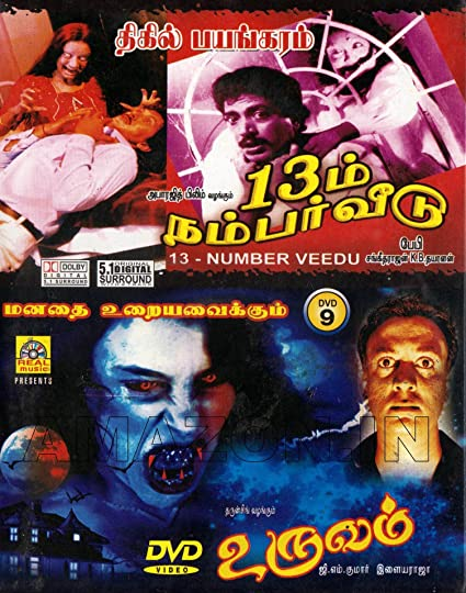 13 am number veedu / Uruvam ( Tamil horror movie)