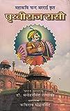 Prithvi Raj Raso / Prithviraj Raso 1- 4 Vol / पृथ्वीराज रासो खण्ड 1, 2, 3, 4 हिन्दी अनुवाद सहित