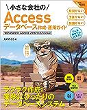 小さな会社のAccessデータベース作成・運用ガイド Windows 10、Access 2016/2013/2010対応