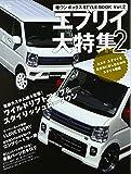 軽ワンボックスSTYLE BOOK Vol.2 エブリイ大特集2 最新カスタム続々登場!ワイルドリフトアップ (Grafis Mook)