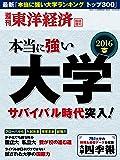 週刊東洋経済 臨時増刊 本当に強い大学2016