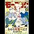 モーニング 2016年47号 [2016年10月20日発売] [雑誌]