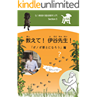 The World of Primatology 5: introduced by Professor Natsu: Tell Us about Bonobos The World of Primatology: introduced by Professor Natsu (scientia est potentia) (Japanese Edition)