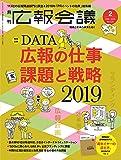 広報会議2019年2月号 広報の仕事 課題と戦略2019