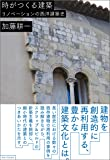 時がつくる建築: リノべーションの西洋建築史