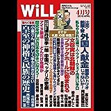 月刊WiLL  (ウィル) 2019年 04月号 [雑誌] 月刊WiLL (ウィル)