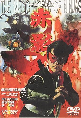 仮面の忍者 赤影 第三部 根來篇 [DVD]