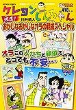 クレヨンしんちゃん: 迷走! おかしなおかしなオラの親戚 スペシャル (アクションコミックス COINSアクションオリジナル)