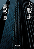 大脱走 (角川文庫)