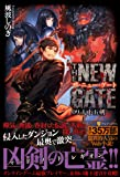 THE NEW GATE〈09.〉天下五剣