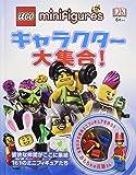 レゴミニフィギュア キャラクター大集合