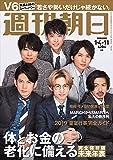 週刊朝日 2019年 1/4-1/11合併号【表紙: V6 】 [雑誌]