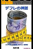 デフレの神話――リバタリアンの書評集 2010-12〈経済編〉 自由叢書