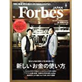 Forbes JAPAN(フォーブスジャパン) 2017年 08 月号 [雑誌]