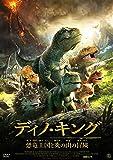 ディノ・キング 恐竜王国と炎の山の冒険 [DVD]
