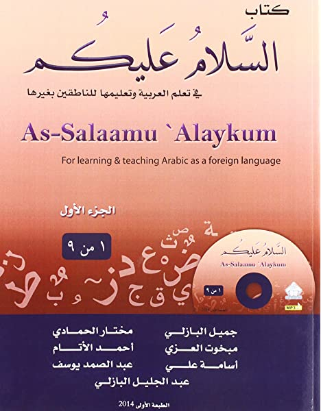 Amazon Com As Salaamu Alaykum Textbook Part One Arabic Textbook For Learning Teaching Arabic As A Foreign Language As Salaamu Alaykum Textbook For Learning Foreign Language Volume 9 Arabic Edition 9781505714005 Al Bazili
