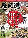 歴史道 Vol.5 (週刊朝日ムック)