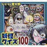 ゲゲゲの鬼太郎妖怪クイズ100 (ピギー・ファミリー・シリーズ)
