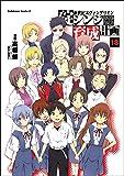 Neon Genesis Evangelion: The Shinji Ikari Raising Project Volume 18