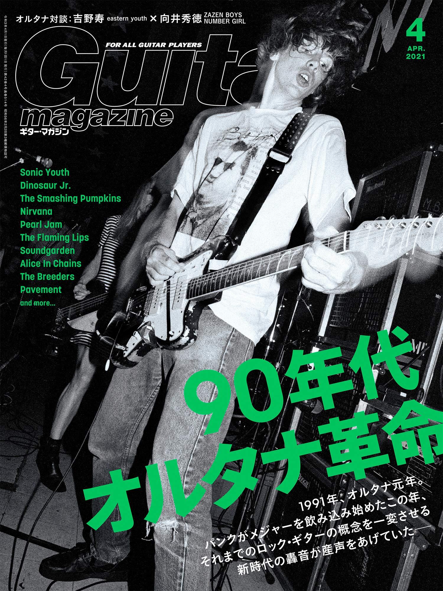 ギター・マガジン2021年4月号 (特集:90年代オルタナ革命) | ギター・マガジン編集部 |本 | 通販 | Amazon