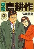 専務 島耕作(4) (モーニングコミックス)