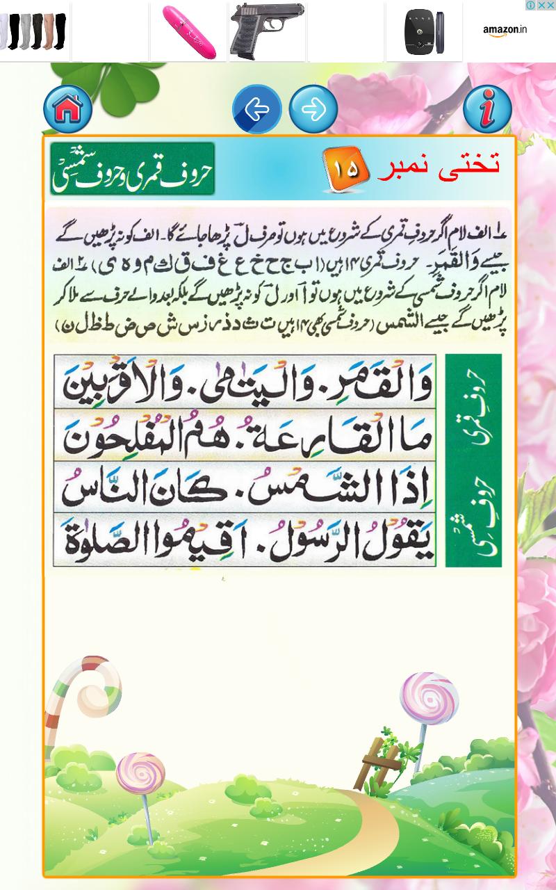 noorani qaida in urdu pdf