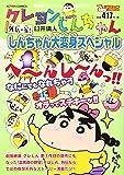 クレヨンしんちゃん 外伝・参! しんちゃん大変身スペシャル (アクションコミックス COINSアクションオリジナル)