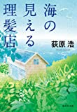 海の見える理髪店 (集英社文庫)