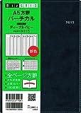 2019年1月始まり A5方眼バーチカル ディープネイビー N115 (永岡書店のシンプル手帳 Biz GRID)