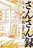 さんさん録 : 2 (アクションコミックス)