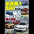 CARトップ特別編集 新車購入NAVI2018 輸入車編 (CARTOP MOOK)