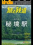 旅と鉄道 2019年9月号 ポツンと秘境駅 [雑誌]