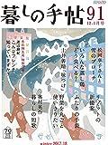 暮しの手帖 4世紀91号
