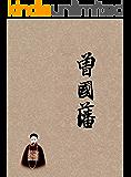晚清有个曾国藩 (晚清三部曲)