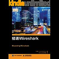 精通Wireshark(异步图书)