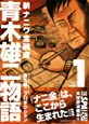 新ナニワ金融道青木雄二物語 1 (SPA COMICS)