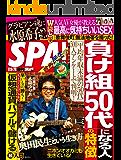 週刊SPA!(スパ)  2017年 9/19・26 合併号 [雑誌] 週刊SPA! (デジタル雑誌)