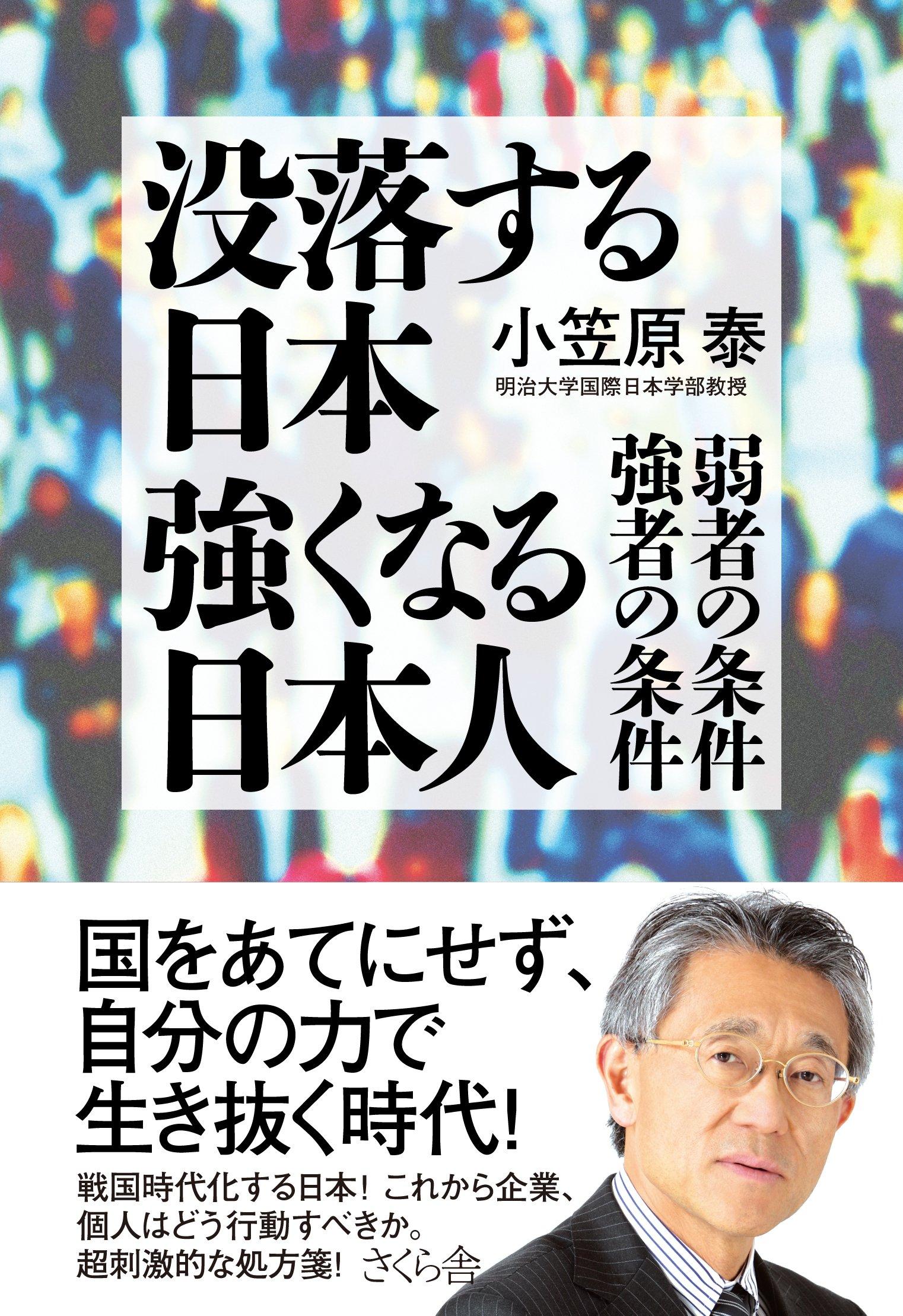 Download Botsuraku suru nihon tsuyoku naru nihonjin : jakusha no jōken kyōsha no jōken PDF