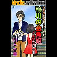 kamogawa no kingyohime kantoku no nagai ichinichi kyouto kiben annai (Japanese Edition)