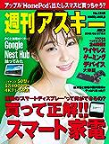 週刊アスキーNo.1245(2019年8月27日発行) [雑誌]