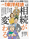 週刊東洋経済 2018年10/6号 [雑誌]