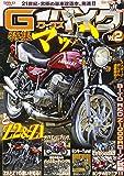 Gーワークスバイク vol.2―21世紀・究極の単車改造本、発進!! 特集:マッハとZ2&Z1!!チューンドCB!! (SAN-EI MOOK)