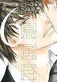 花鳥風月(6) (ディアプラス・コミックス)