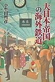 大日本帝国の海外鉄道