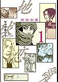 地球恋愛(1) (Kissコミックス)